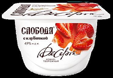 Десерт творожно-йогуртный 4.9% «Слобода» Клубника, 125г