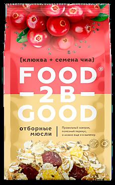 Мюсли «Foodtobegood» Клюква и семена чиа, 300г
