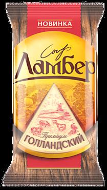 Сыр 45% «Ламбер» Голландский, 180г