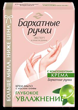Крем-мыло «Бархатные ручки» Глубокое увлажнение, 90г