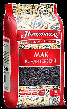 Мак кондитерский «Националь» пищевой, 150г
