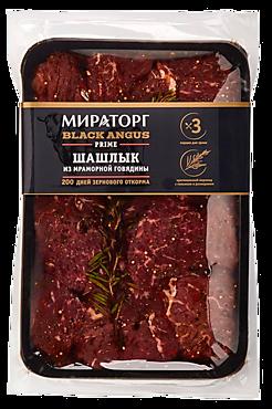 Шашлык «Мираторг» Prime из мраморной говядины, 800г