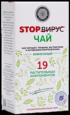 Чай черный «Фабрика здоровых продуктов» STOP ВИРУС Иммунный, 75г