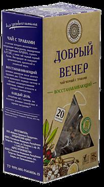 Чай черный «Фабрика здоровых продуктов» Добрый вечер, восстанавливающий, 20 пирамидок