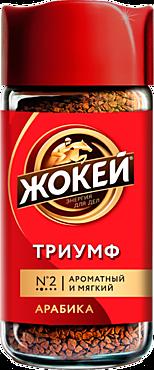 Кофе «Жокей» Триумф, 95г