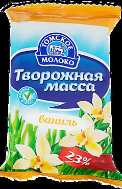 Творожная масса 23% «Томское молоко» ванильная, 170г