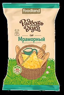 Сыр 45% «Радость вкуса» Мраморный, 200г