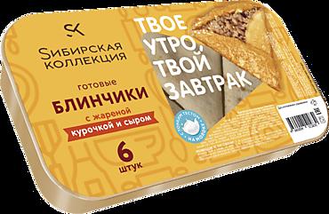 Блинчики «Сибирская коллекция» с жареной курочкой и сыром, 360г