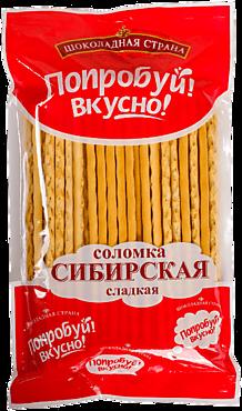 Соломка «Шоколадная страна» «Сибирская», сладкая, 350г