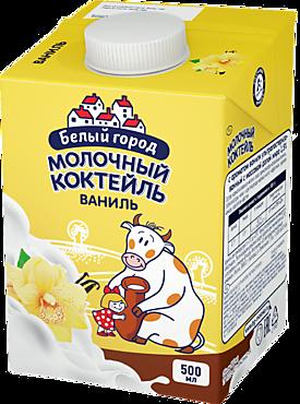 Коктейль молочный 1.5% «Белый город» ваниль, 500мл