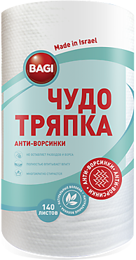 Чудо-тряпка «Bagi» анти-ворсинки, 140шт