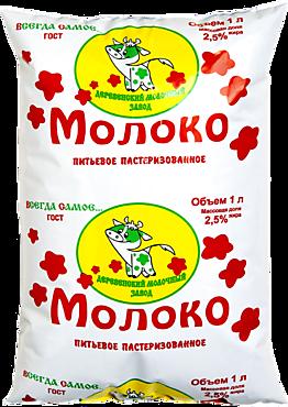 Молоко 2.5% «Деревенский молочный завод», 1л