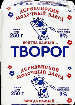 Творог 9% «Деревенский молочный завод», 250г