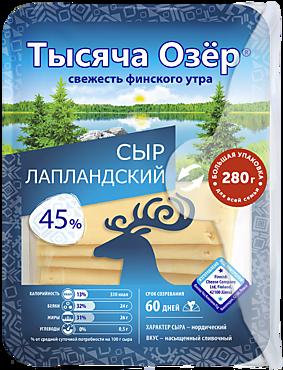 Сыр 45% «Тысяча озер» Лапландский в нарезке, 280г