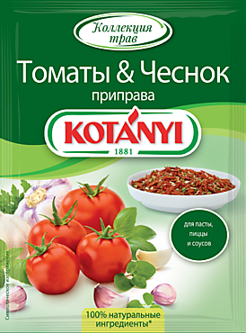Приправа «Kotanyi» Томаты и чеснок, 20г