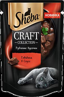 Влажный корм для кошек «Sheba» Craft collection, говядина в соусе, 75г
