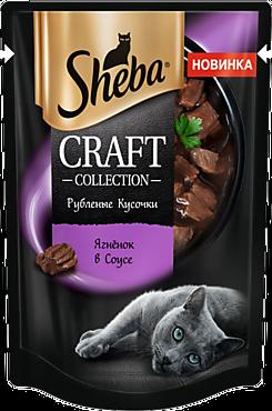 Влажный корм для кошек «Sheba» Craft collection, ягненок в соусе, 75г