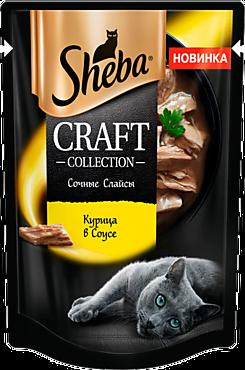 Влажный корм для кошек «Sheba» Craft collection, курица в соусе, 75г