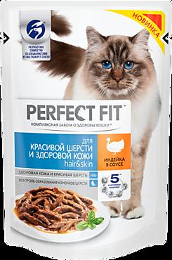 Влажный корм для кошек «Perfect Fit» для красивой шерсти и здоровой кожи, индейка в соусе, 85г