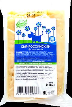 Сыр 50% Российский, 0,25кг