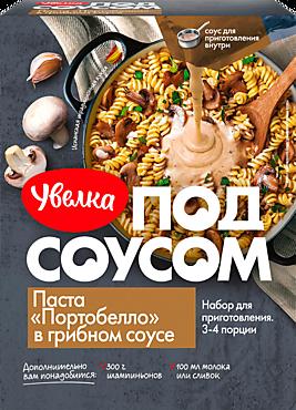 Набор для приготовления «Увелка под соусом» Паста «Портобелло» в грибном соусе, 340г