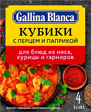 Бульонный кубик-приправа «Gallina Blanca» с перцем и паприкой, 40г