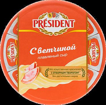 Сыр плавленый 45% «PRESIDENT» Ветчина, 140г