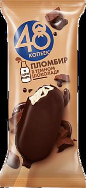 Пломбир «48 копеек» в шоколаде, 90мл