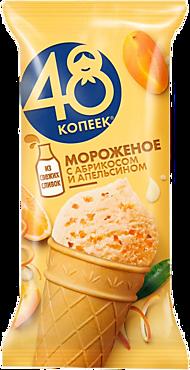 Пломбир «48 копеек» абрикос-апельсин в вафельном стаканчике, 160мл