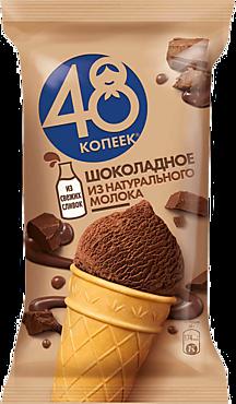Мороженое «48 копеек» шоколадный пломбир в вафельном стаканчике, 160мл