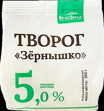 Творог 5% «ВкусВилл» Зернышко, 300г