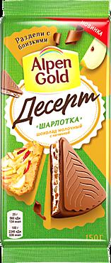 Шоколад молочный «Alpen Gold» Десерт «Шарлотка», 150г