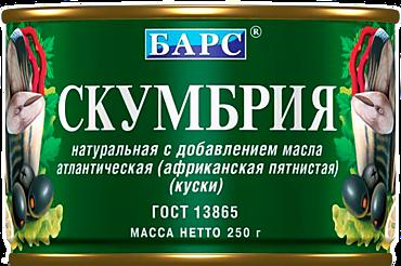 Скумбрия «Барс» атлантическая с добавлением масла, 250г