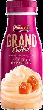 Молочный напиток 4% «Grand Cocktail» Соленая карамель, 260г