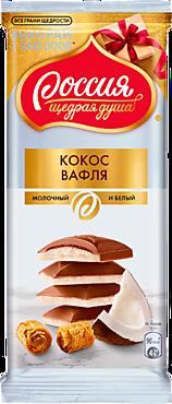 Белый и молочный шоколад «Россия щедрая душа» с кокосом и вафлей, 82г
