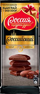 Шоколад темный «Россия щедрая душа», 82г