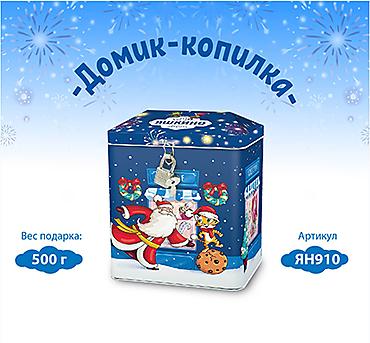 «Яшкино», новогодний набор «Домик-копилка», 500г
