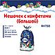 «Яшкино», новогодний набор «Мешочек с конфетами большой», 800г