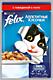 Влажный корм для кошек «Felix» Говядина в желе, 85г