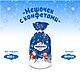 «Яшкино», новогодний набор «Мешочек с конфетами», 400г
